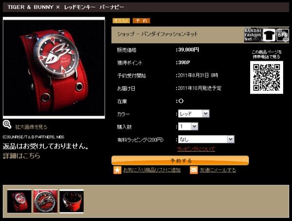 TIGER & BUNNY × レッドモンキー 虎徹モデル 腕時計