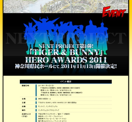11月13日 「TIGER & BUNNY」 HERO AWARDS 2011