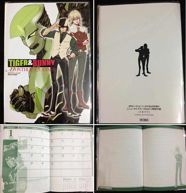 【3/10発売】ニュータイプエース付録 TIGER&BUNNY スケジュール帳 #tigerbunny