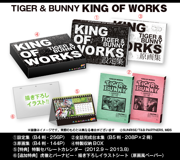 TIGER & BUNNY KING OF WORKS 2012年4月25日予約締切 / 2012年6月29日発売予定