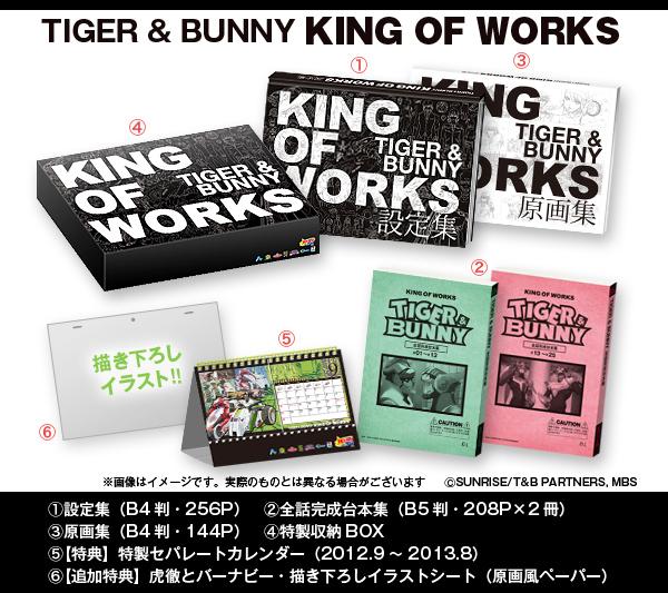 TIGER & BUNNY KING OF WORKS 2012年4月25日予約締切 / 2012年6月29日発売予定