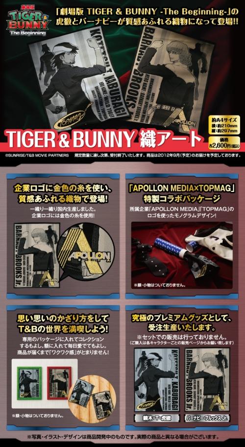 織アート 劇場版 TIGER & BUNNY -The Beginning- 虎徹、バーナビー