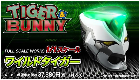 【画像】TIGER&BUNNY 1/1スケール ワイルドタイガーヘッド 11月12日16時受注開始!37380円(送料/税込)全高28cm! #tigerbunny