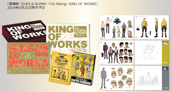 PRODUCTS   劇場版 TIGER   BUNNY -The Rising-